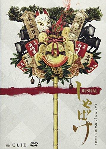 ミュージカル「しゃばけ」 [DVD]