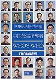 中国最高指導者WHO'S WHO