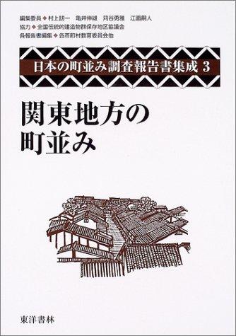関東地方の町並み (日本の町並み調査報告書集成)