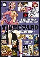 "VIVRE CARD~ONE PIECE図鑑~ BOOSTER SET ~""北の海""の戦争屋・ジェルマ66!!~"
