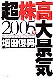 2005年超株高大景気
