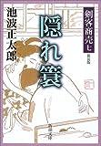 剣客商売〈7〉隠れ蓑 (新潮文庫)