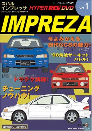 HYPER REV DVD Vol.1 スバルインプレッサ
