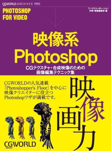 映像系Photoshop―CGテクスチャ・合成映像のための画像編集テクニック集 (CG WORLD ARCHIVES)の詳細を見る