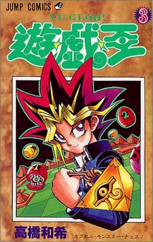 遊☆戯☆王 (3) (ジャンプ・コミックス)