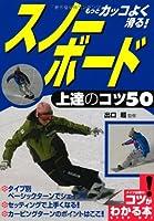 もっとカッコよく滑る! スノーボード 上達のコツ50 (コツがわかる本!)