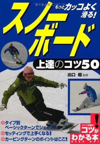 もっとカッコよく滑る! スノーボード 上達のコツ50 (コツ...