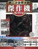第二次世界大戦傑作機コレクション 21号 (カーチスP-40 ウォーホーク) [分冊百科] (モデルコレクション付) (第二次世界大戦 傑作機コレクション)