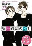 堀居姉妹の五月 プチキス(23) (Kissコミックス)