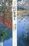 江戸を歩く (集英社新書ヴィジュアル版)
