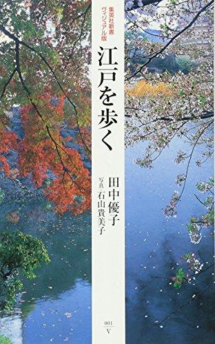 江戸を歩く <ヴィジュアル版> (集英社新書)の詳細を見る