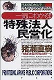 一気にわかる!特殊法人民営化―日本病のカルテ