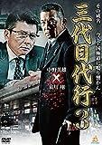 三代目代行3[DVD]