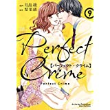PerfectCrime パーフェクトクライム コミック 1-9巻セット [コミック] 月島綾; 梨里緒