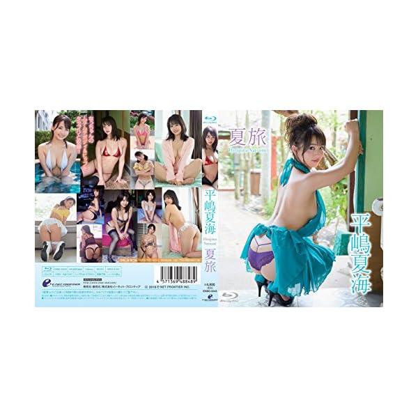平嶋夏海/夏旅 [Blu-ray]の紹介画像2