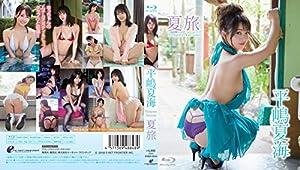 平嶋夏海/夏旅 [Blu-ray]