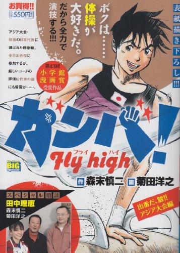 ガンバ!Fly high 出番だ、駿!!アジア大会編 (My First Big SPECIAL)