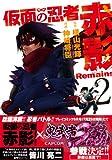 仮面の忍者赤影Remains 2 (プレイコミックシリーズ)
