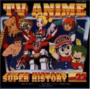 テレビアニメ スーパーヒストリー 22「海底大戦争 愛の2000マイル」~「姿三四郎」