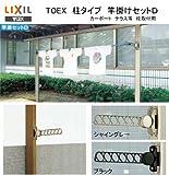 リクシル(LIXIL)東洋エクステリア(TOEX) 竿掛けセットD カラー:ブラック 1セット2本入り