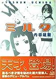 ミルク / 内田 雄駿 のシリーズ情報を見る