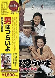 松竹 寅さんシリーズ 男はつらいよ 寅次郎の青春 [DVD]