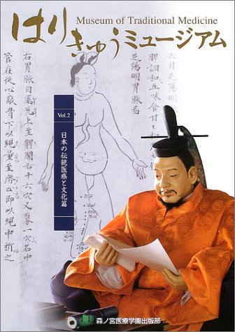 はりきゅうミュージアム Vol.2 日本の伝統医療と文化篇