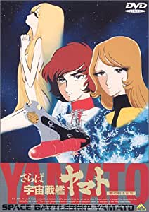 さらば宇宙戦艦ヤマト~愛の戦士たち~【劇場版】 [DVD]