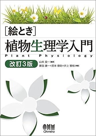 絵とき 植物生理学入門 改訂3版