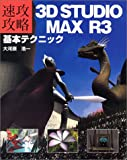 速攻攻略 3D STUDIO MAX R3基本テクニック
