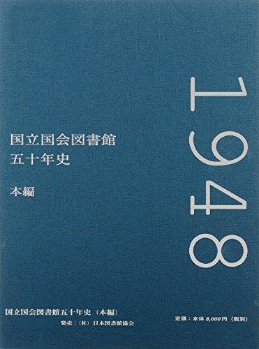 国立国会図書館五十年史 (本編)