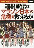 箱根駅伝は「マラソン日本」の危機を救えるか (別冊宝島 2473)