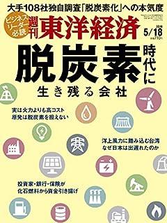 週刊東洋経済 2019年5/18号 [雑誌](脱炭素時代に生き残る会社)