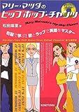 マリー・マツダのヒップホップ・チャンツ—右脳で学ぶ!歌とラップで英語をマスター (CD BOOK)