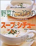 野菜たっぷりのスープとシチュー―具だくさんで栄養満点!おなかもココロもあったまる!