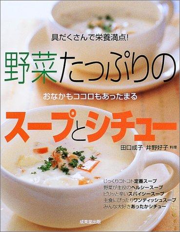 野菜たっぷりのスープとシチュー―具だくさんで栄養満点!おなかもココロもあったまる!の詳細を見る