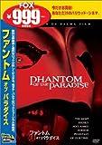 ファントム・オブ・パラダイス [DVD]