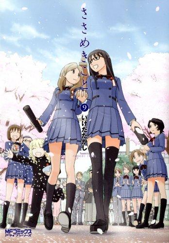 ささめきこと 9 (MFコミックス アライブシリーズ)の詳細を見る