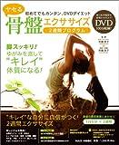 簡単DVDダイエット! ヤセる骨盤エクササイズ 2週間プログラム amazon