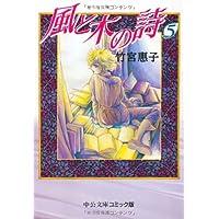 風と木の詩 (5) (中公文庫―コミック版)