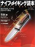 ナイフ・メイキング読本—最古の道具、ナイフを自分の手で作る (ワールド・ムック (517))
