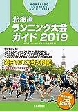 北海道ランニング大会ガイド2019