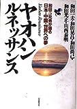 ヤオハンルネッサンス―和田5兄弟が語る日本・中国・世界への夢