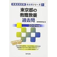東京都の教職教養過去問 2019年度版 (教員採用試験「過去問」シリーズ)