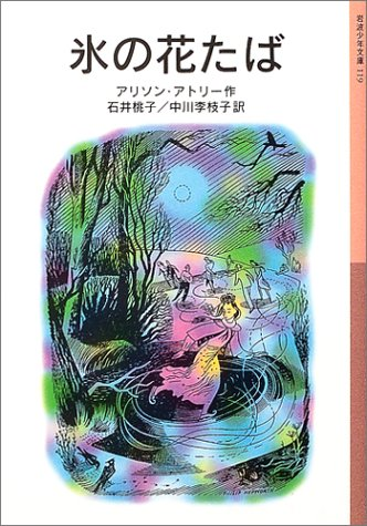 氷の花たば (岩波少年文庫)の詳細を見る