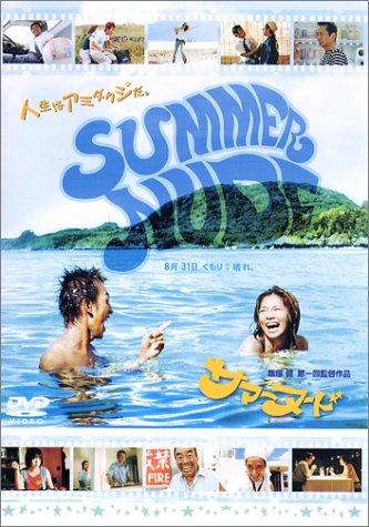 サマーヌード [DVD]
