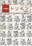 日本語のトリセツ―取扱い説明書