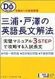 三浦・戸澤の英語長文解法―合格への最短距離 大学受験Do Series