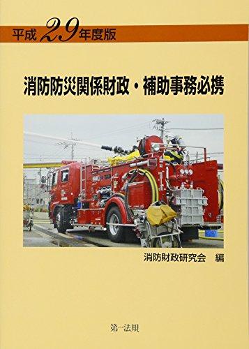 平成29年度版 消防防災関係財政・補助事務必携