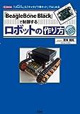 「BeagleBone Black」で制御するロボットの作り方―「Ubuntu」&「キャタピラ車キット」ではじめる (I・O BOOKS)